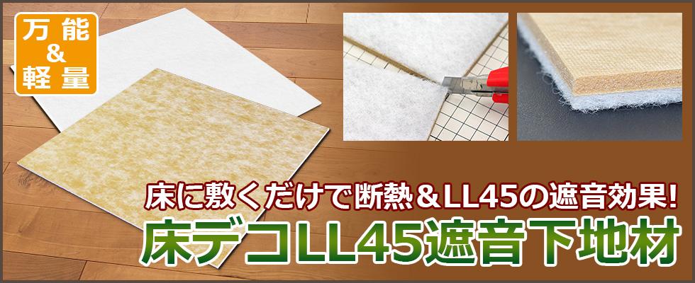 床に敷くだけで断熱&LL45の遮音効果 床デコLL45遮音下地材