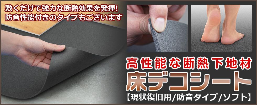 高性能な断熱下地材 床デコシート 敷くだけで強力な断熱効果を発揮!防音性能付きのタイプもございます
