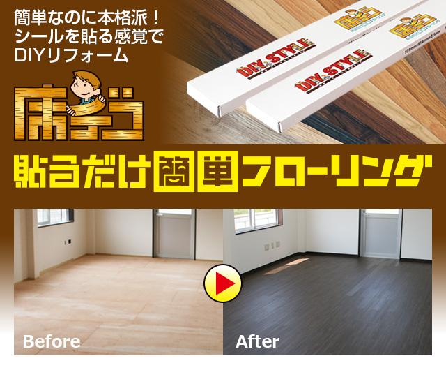 簡単なのに本格派!シールを貼る感覚でDIYリフォーム 貼るだけ簡単フローリング 床デコ