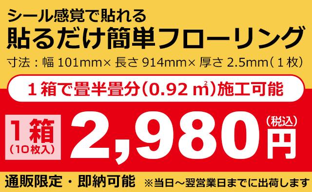 1箱で畳半畳分施工可能 10枚入り2980円 通販限定 即納可能